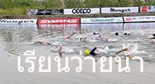 Open Water Swimming Course for Triathlon (8 times) 14 Oct 2017